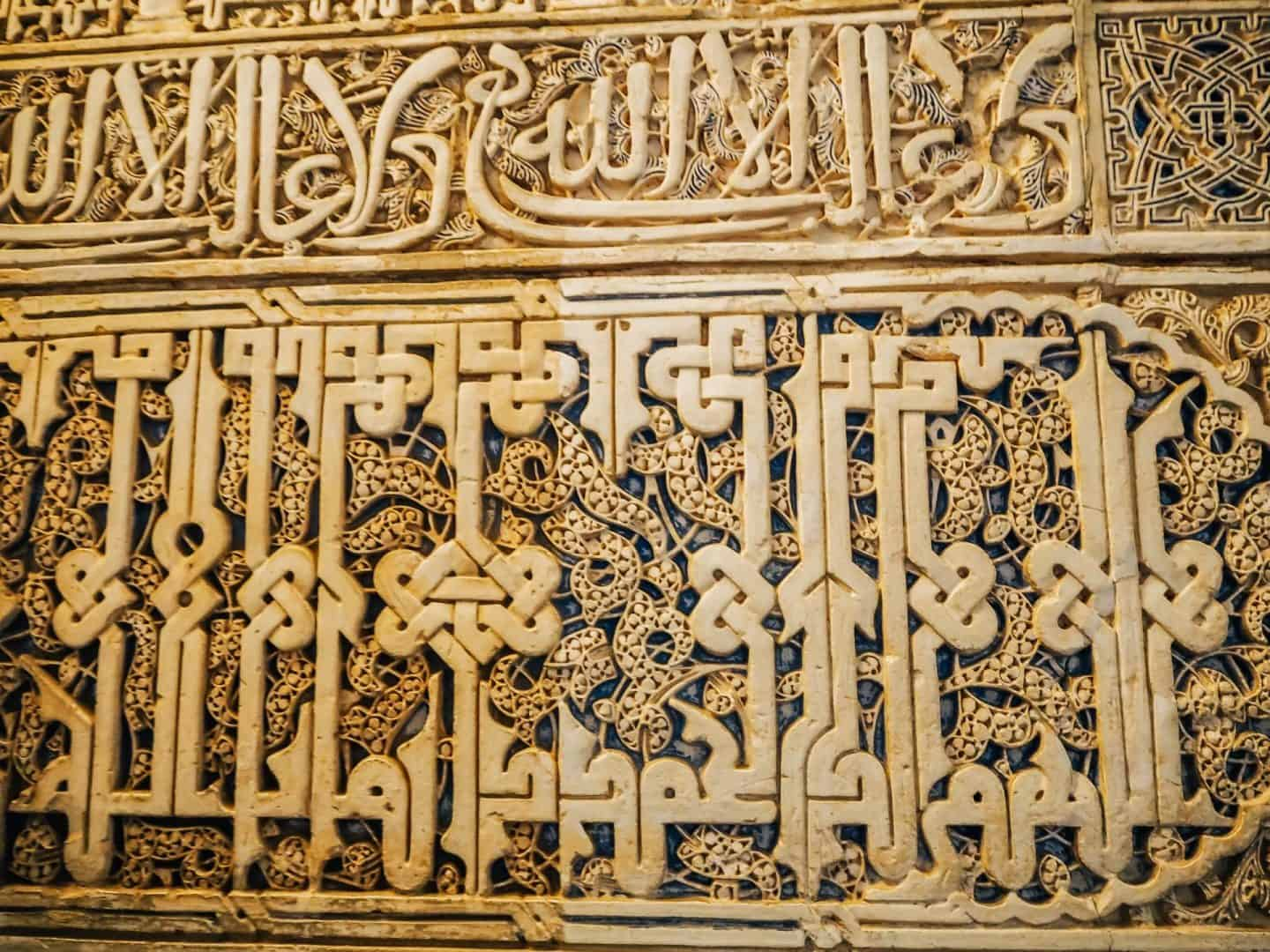 arabic inscription alhambra
